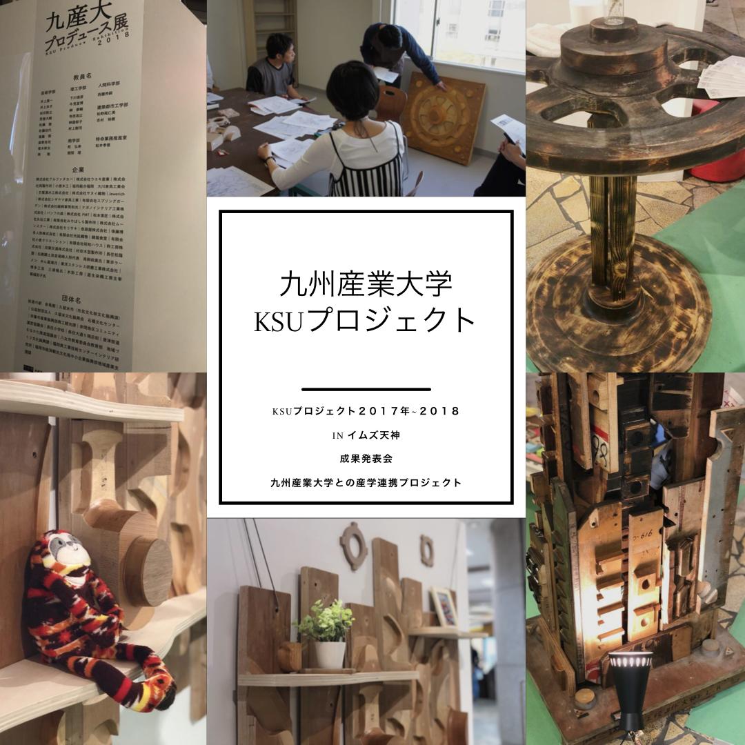 九州産業大学産学連携KSUプロジェクト