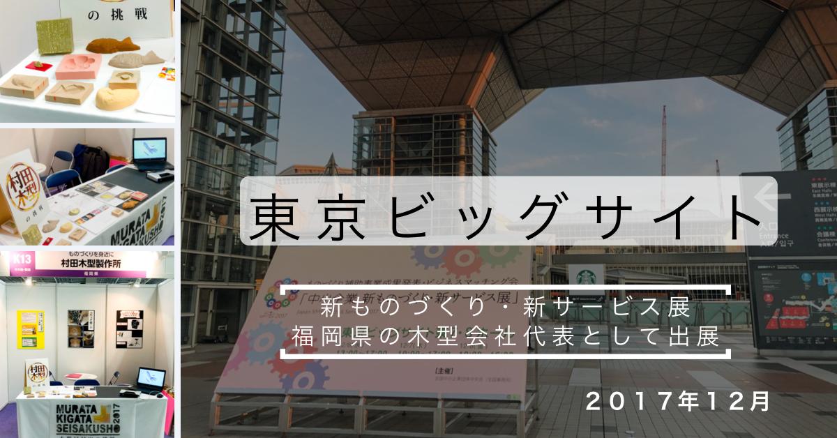 東京ビッグサイト新ものづくり・新サービス展
