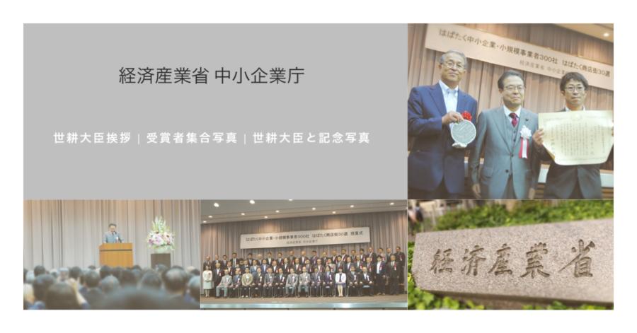 中小 企業 庁 ホームページ