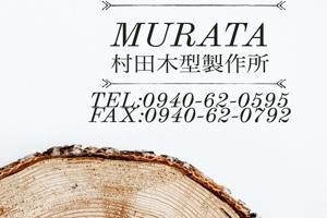 3Dスキャナーを駆使した木型製品のお見積もりなら福岡の村田木型製作所