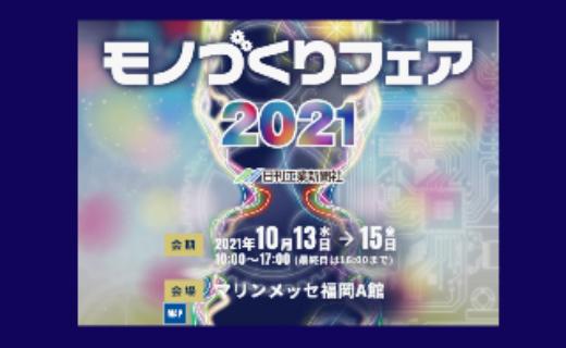 ものづくりフェア2021年10月福岡開催